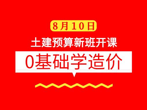 【8月10日】土建预算面授新班开课!系统学习2个月,教你独立做造价!